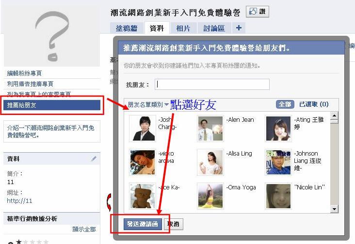 如何建立Facebook粉絲專頁?及設定簡短網址?