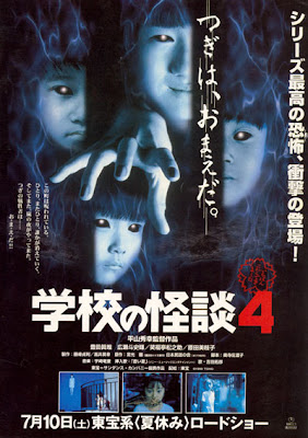 BLACK HOLE REVIEWS: HAUNTED SCHOOL 4 (1999) - a great