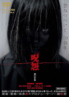 Ju-on 4: The Final Curse (2015) online y gratis