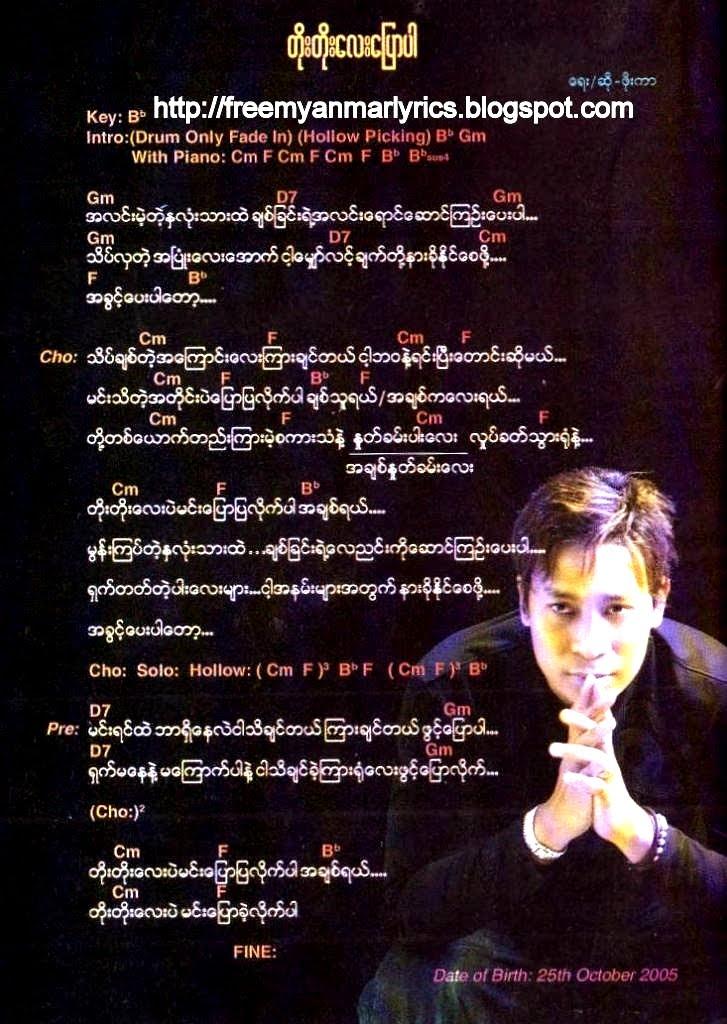 Phoe Kar Toe Toe Lay Pyaw Par