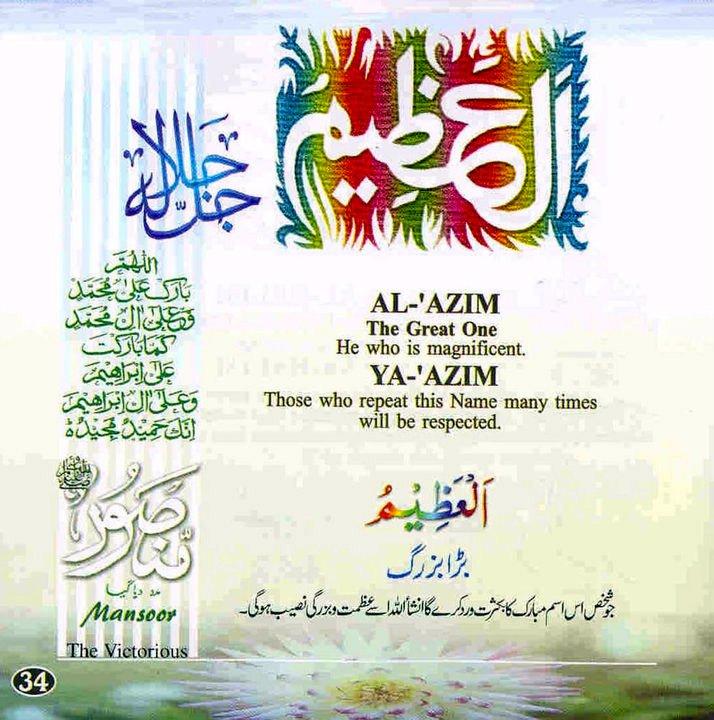 New wallpaper allah 39 s names islamic art - Wallpaper urdu poetry islamic ...