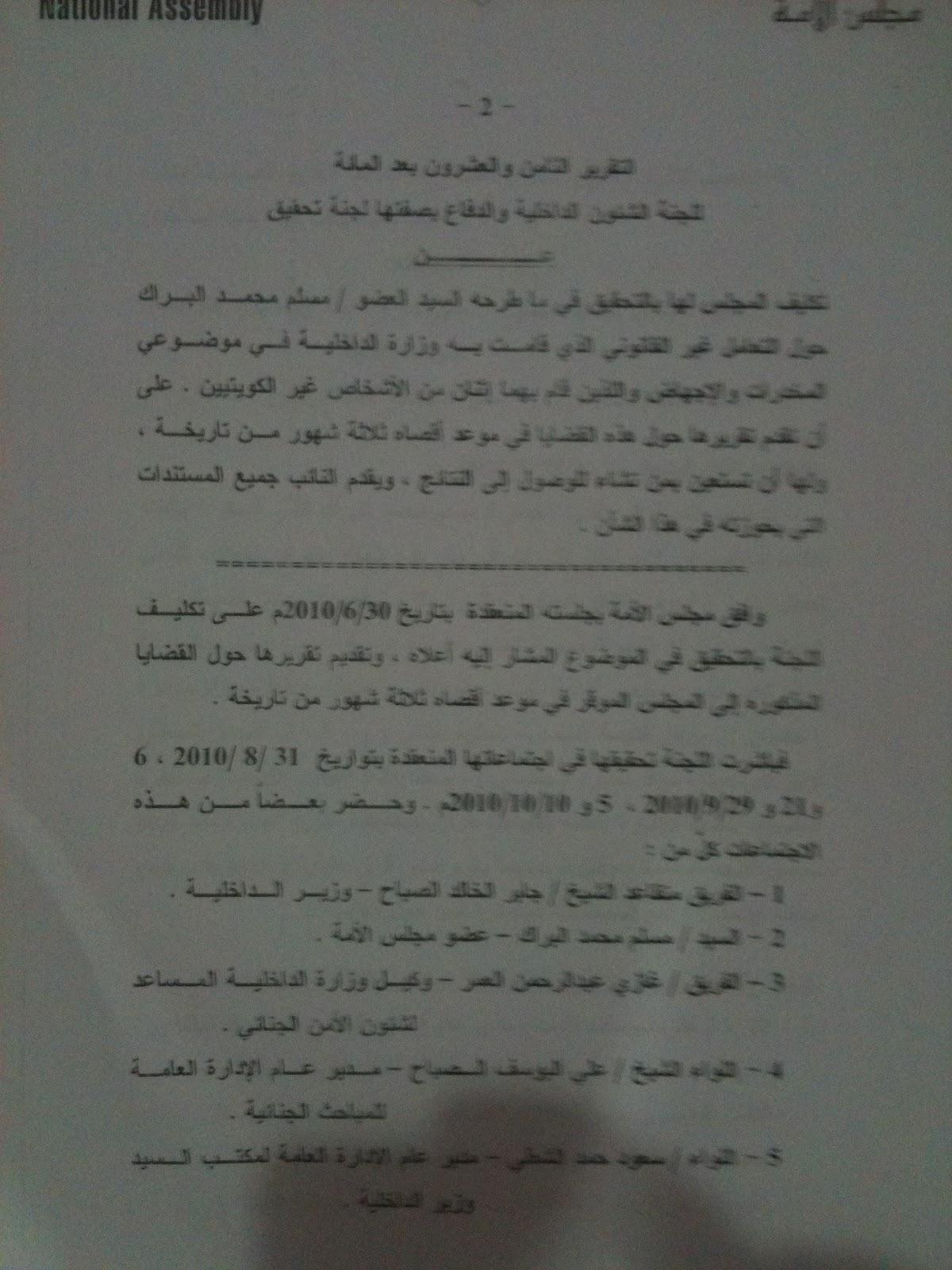 معركة مشين طور استرحام لوزارة الداخلية الامارات Comertinsaat Com