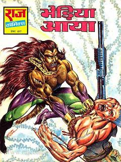 Bhediya Aaya (Kobi Aur Bheriya Hindi Comic)