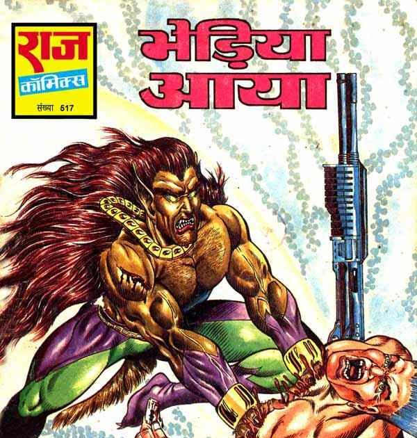 BHERIYA COMICS PDF
