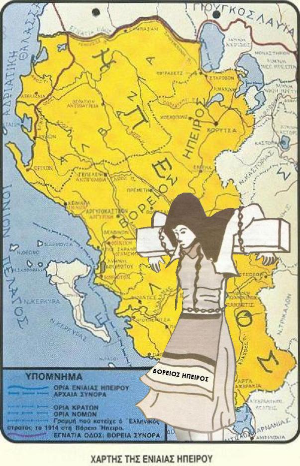 Αποτέλεσμα εικόνας για βορειος ηπειρος χαρτης
