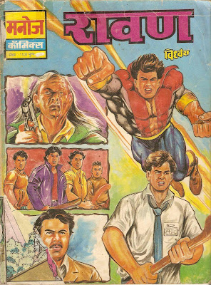 Comic Market: # Manoj Comics for Swap/Trade