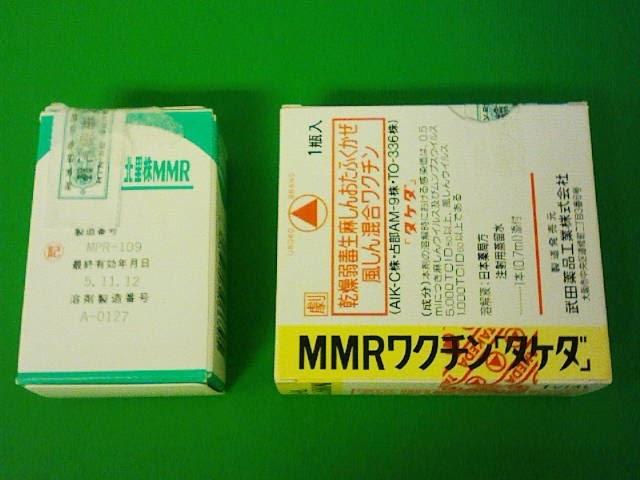 AA: 上宇部こどもクリニック: MMRワクチン