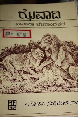 ಸುನಂದಾ ಬೆಳಗಾಂಕರ್ ಗೆ ಚಿತ್ರದ ಫಲಿತಾಂಶ