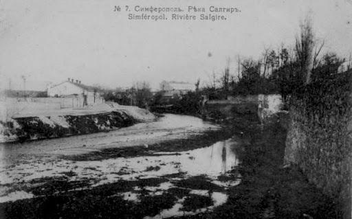 Старое фото Салгира в Симферополе