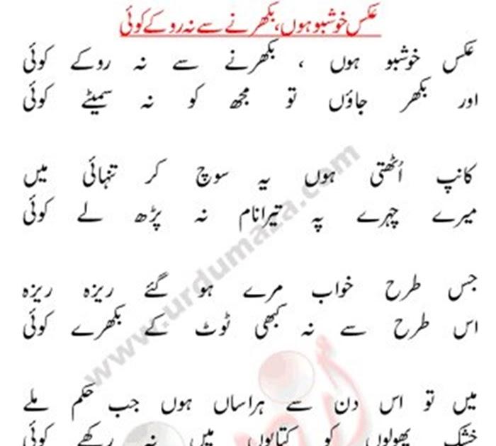 Urdu Pakistan: Sad Poetry