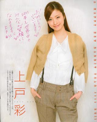 女優ブログ: Aya Ueto (上戸彩)