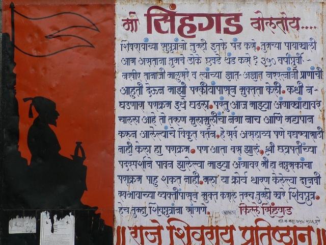 grounhaious • Blog Archive • Speech on shivaji maharaj in
