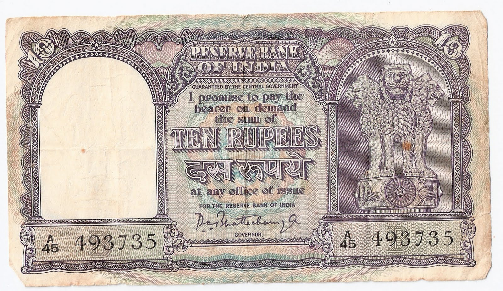 Jm Currencywala 10 Rupee Note Old