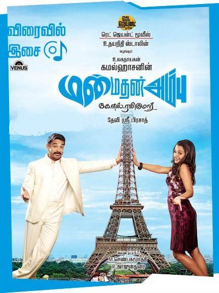 Manmadhan Ambu Mp3 Songs Downloads 320 Kbps