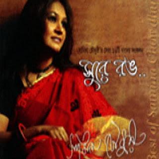 Sure Rong-Samina Chowdhury Bangla Mp3 Songs