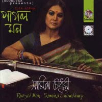 Pagol Mon By Samina Chowdhury Bangla Classic song