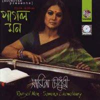 Pagol Mon By Samina Chowdhury Bangla Classic song