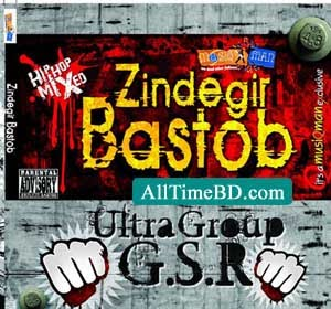 Zindegir Bastob - G.S.R & Ultra Group (Hiphop Mixed) Bangla song