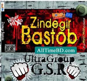 Zindegir Bastob - G.S.R & Ultra Group (Hiphop Mixed) Bangla song