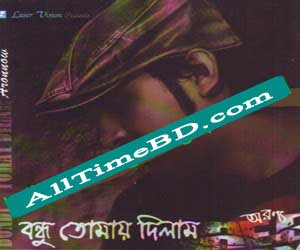 Bondhu Tomay Dilam by Anonnow bangla sond album
