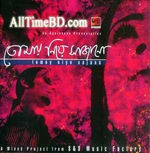 Mixed Album- Tomay Niye Shajano (S&S Music Factory) bangla song