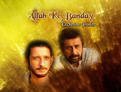 Download Allah Ke Banday Wallpapers - Allah Ke Banday Photo Gallery & Pics