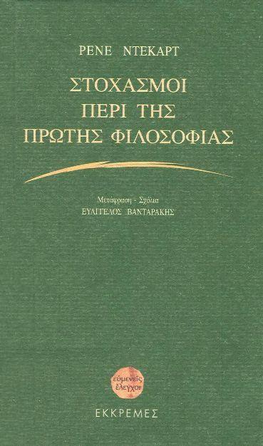 Αποτέλεσμα εικόνας για στοχασμοί περί της πρώτης φιλοσοφίας pdf