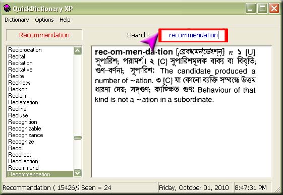 English to Bengali Dictionary software | Computer Tips and Tricks