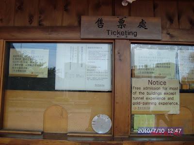 2010-07-10九份-黃金博物館 @ CLEAR BLOG :: 痞客邦