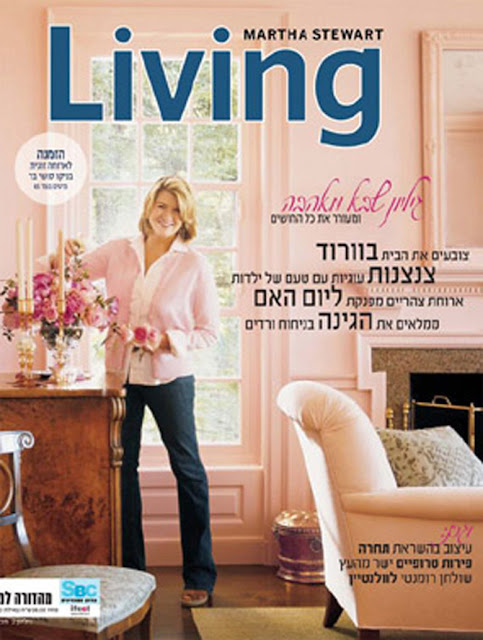 Israel in 2008 martha stewart living launched a publication written in hebrew in israel it was published by sbc group and published only two issues