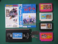 VHF 高橋名人主演の映画「東京ゲーム」