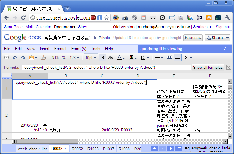 八克里: Google Spreadsheet 的應用query filter 及簡單的API