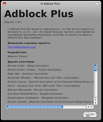 О+Adblock+Plus
