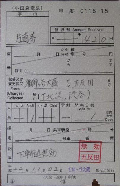 レール7~切符補充券珍行先~: ...