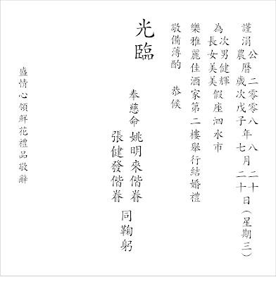 chinese invitation wording
