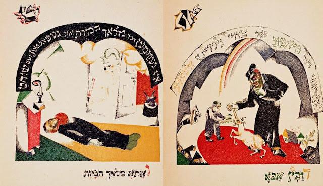 El Lissitsky judaica