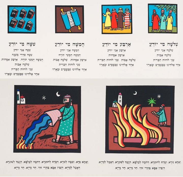 the Tamar Messer (Exodus) Haggadah