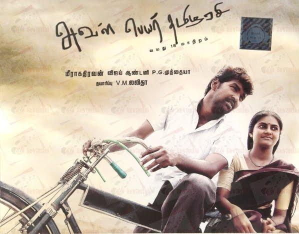 Tamilarasi songs free download