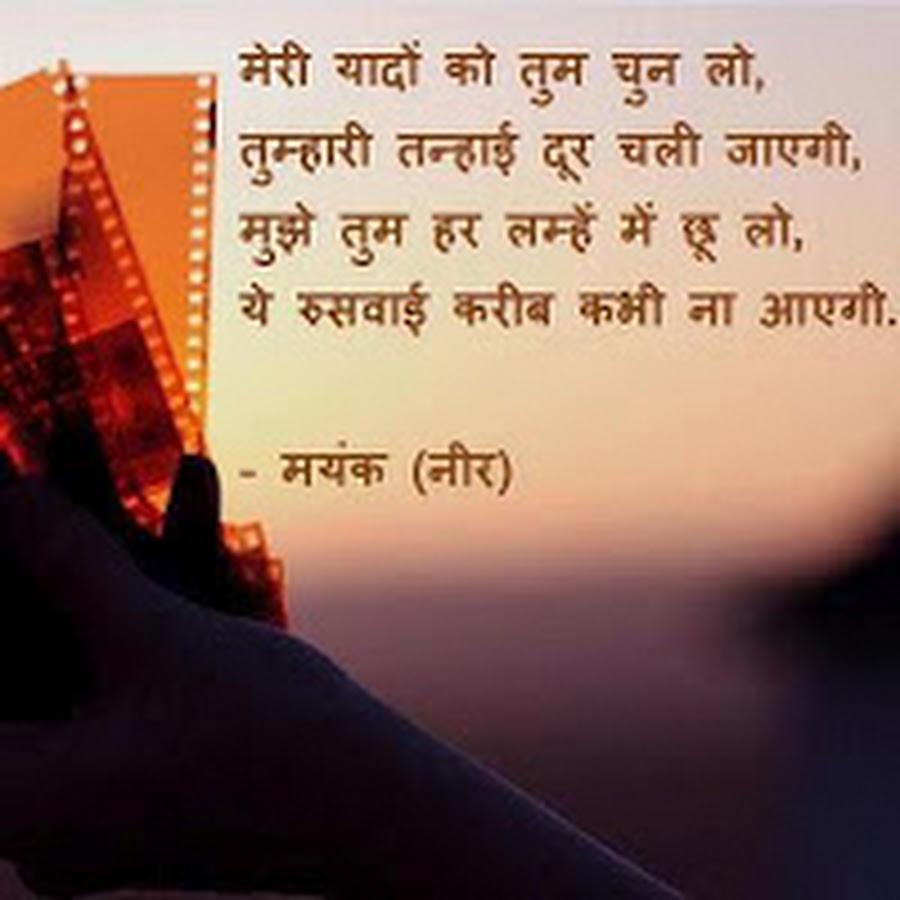 Romantic Shayari In Hindi For Girlfriend 140 Words