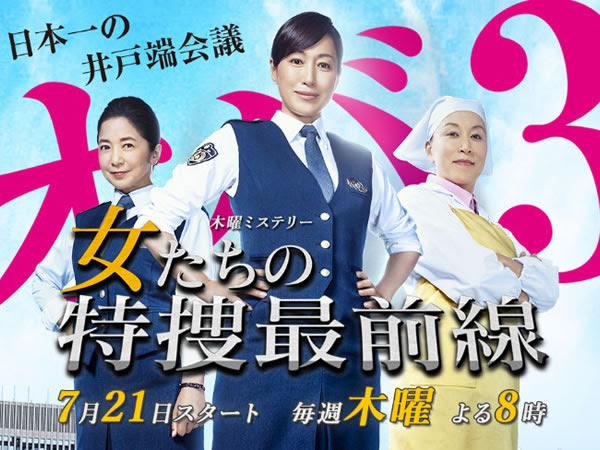 女人們的特搜最前線 Onnatachi no Tokusou Saizensen