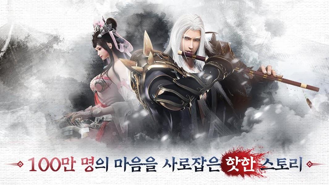black-power-검은강호-screenshot-2