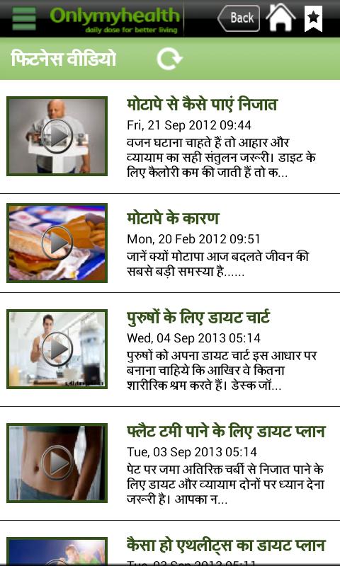 Exercise health hindi