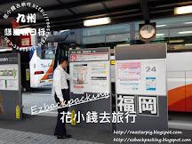 福岡去熊本:不一樣的高速巴士體驗(2019年9月更新熊本櫻町巴士中心)