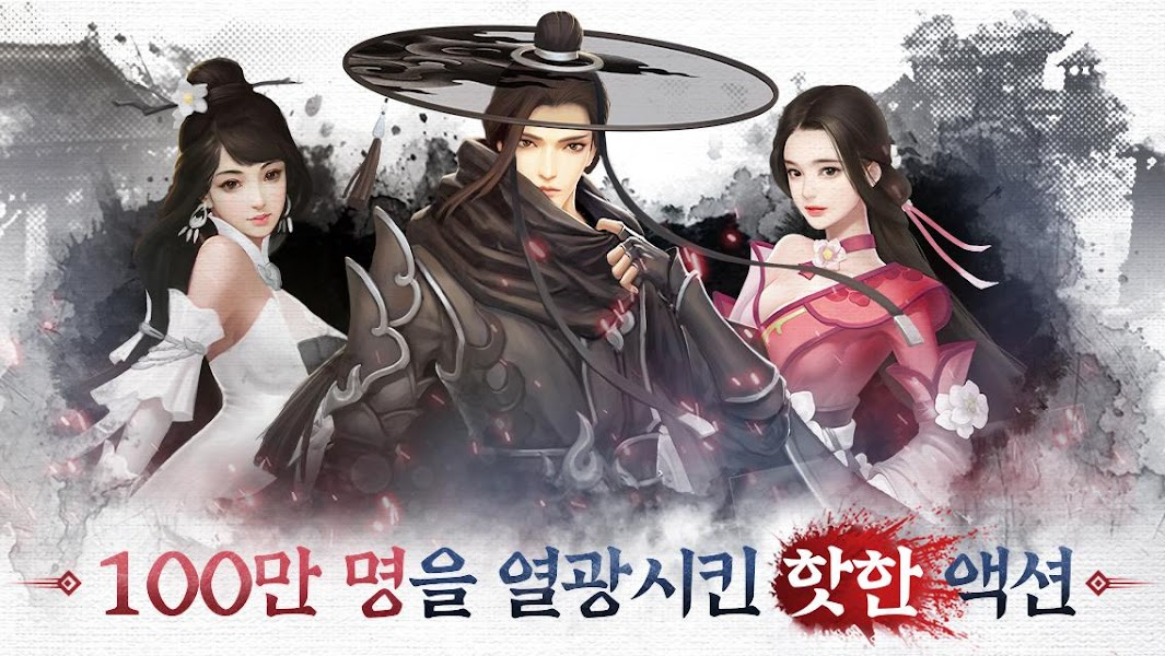 black-power-검은강호-screenshot-3