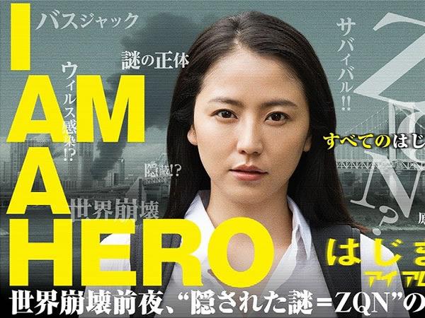 請叫我英雄 開戰之日 I Am a Hero