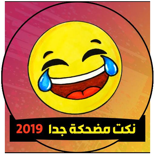 نكت 2019 مضحكة قصيرة جدا نكت سعوديه