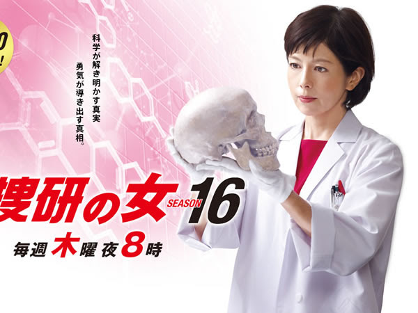 科搜研之女 系列 Kasouken no Onna