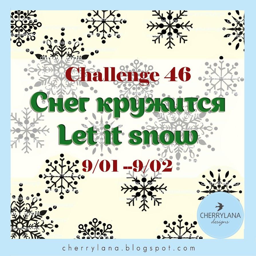 Challenge 46 - Снег кружится / Let it Snow