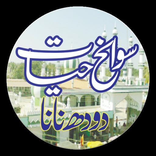 Daastan-e-Sulaimani (Biography of Doodh Nana)
