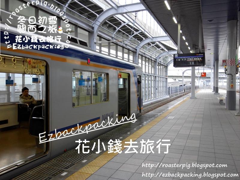 從臨空城去大阪的交通方法